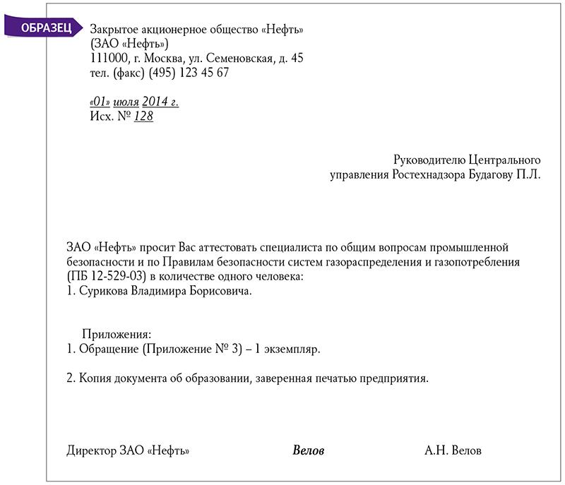 образец письмо для устройства на работу