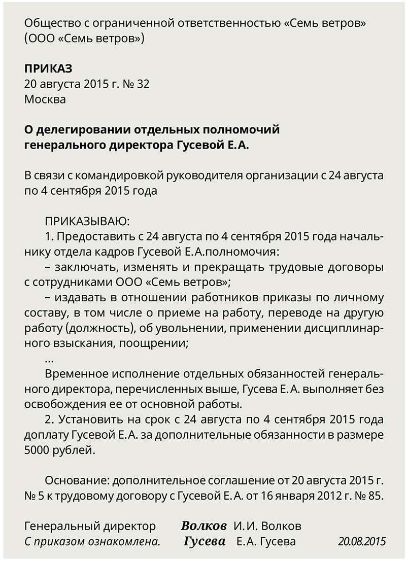 приказ о передаче полномочий генерального директора образец