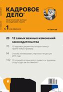 Прием иностранца на работу: главные изменения 2015 года