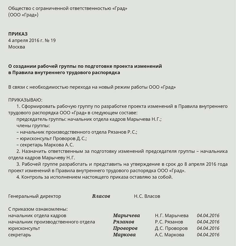 Правила Внутреннего Трудового Распорядка 2015 образец