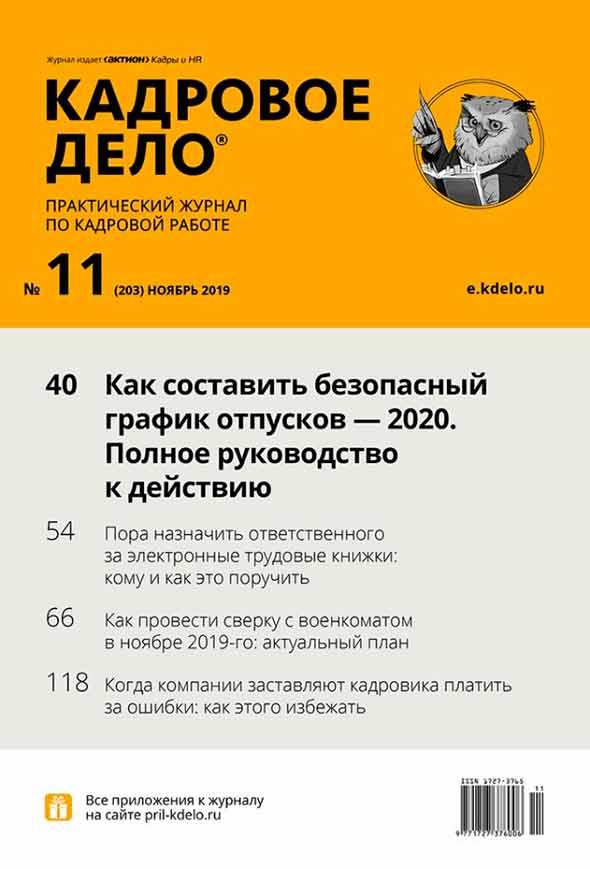 Журнал «Кадровое дело», Ноябрь 2019