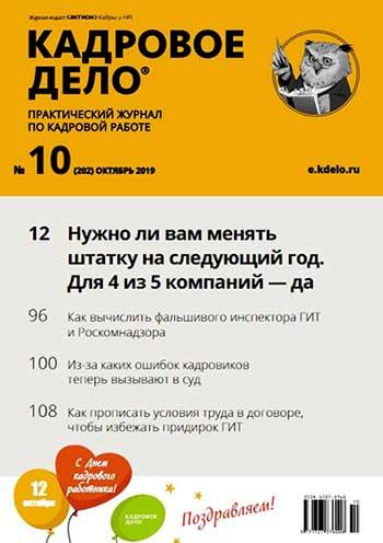 Журнал «Кадровое дело», Октябрь 2019