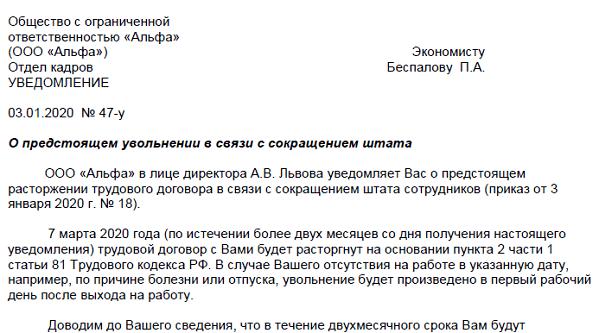 Можно ли сократить сотрудника предпенсионного возраста по сокращению штатов какая пенсия минимальная в московской области 2021 году для неработающих пенсионеров