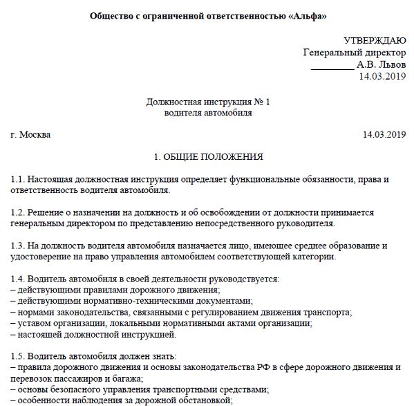 Инструкция по заполнению трудовых книжек