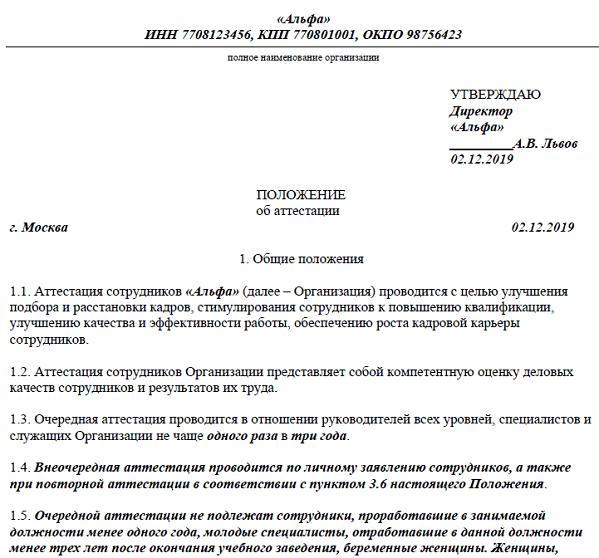 документы на аттестацию занимаемой должности учителя