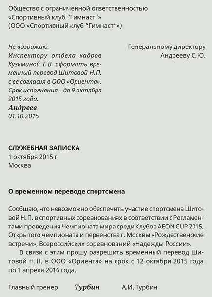 должностная инструкция спортсмен инструктор - фото 5
