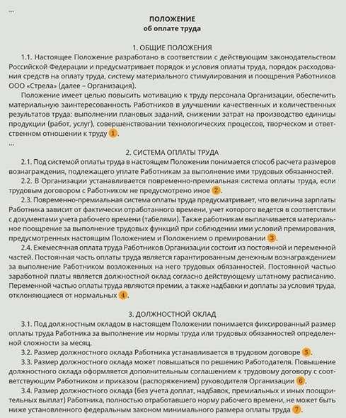 О внесении изменений в пункт 16 положения об особенностях порядка исчисления средней заработной платы