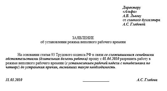 Заявление сотрудника об установлении режима неполного рабочего времени