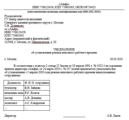 ставка 0.75 работа в декрете
