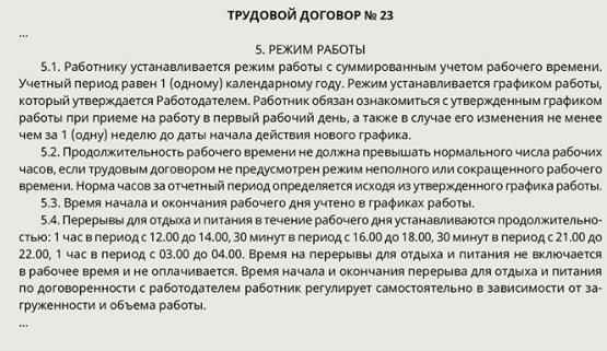 Анализ статьи 104 ТК РФ: особенности суммированного учета