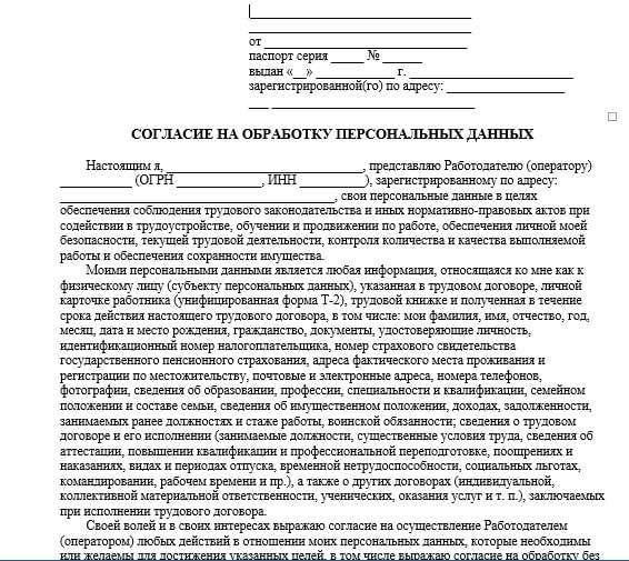 0dc091b113c77 Заявление О Согласии На Обработку Персональных Данных Пфр ...