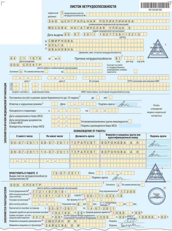 Больничный лист в интернатуре Карта профилактических прививок Братиславская
