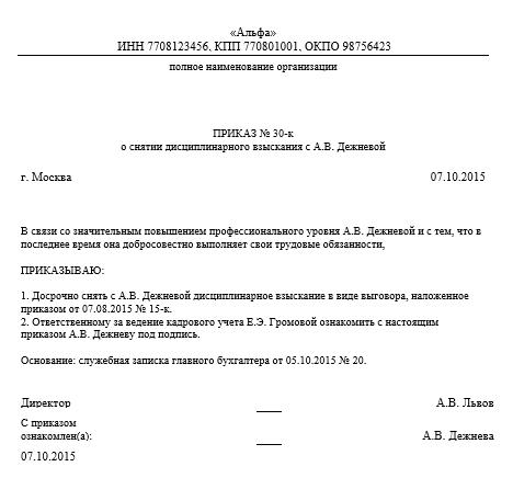 Кировский районный суд г саратова официальный сайт