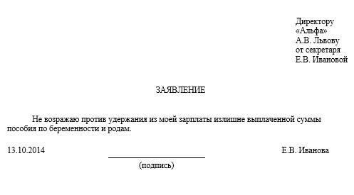 приказ о перерасчете заработной платы работнику