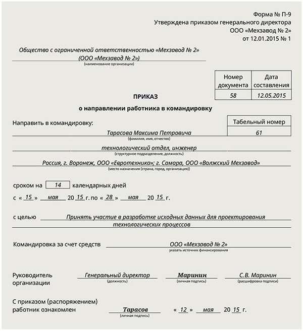 Инструкция Положение О Командировках Украина