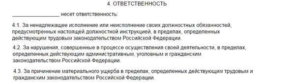 Примерная форма должностной инструкции кассир менеджер секретарь