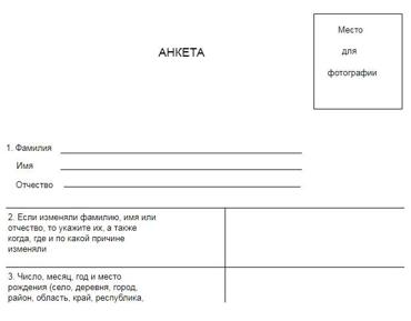 Заполнение документов при приеме на работу