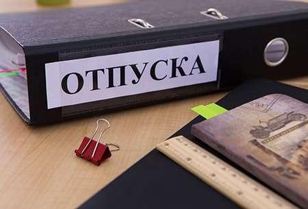 Учебный отпуск правила предоставления порядок оформления и оплаты