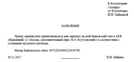 Перевод с расчетного счета ООО на карту физ. лица: способы и условия банков 71