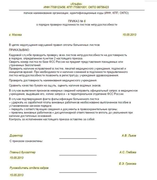 Письмо в банк о списании денежных средств по исполнительному листу
