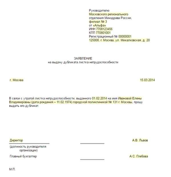Образец запроса в поликлиннику больничный лист 086 y медицинская справка пример