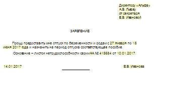 Заявление о Выплате Пособия Оплате Отпуска