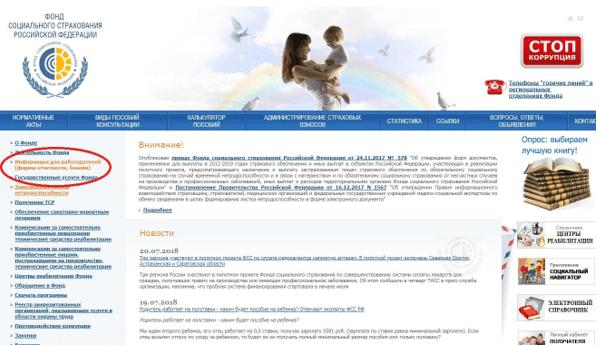 Проверить больничный лист на подлинность по номеру онлайн медицинская справка водительская 5 линия васильевский