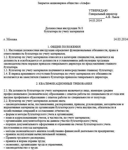 Должностная инструкция Бухгалтера Тмц