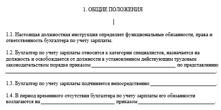 должностная инструкция бухгалтера расчетного отдела по профстандарту