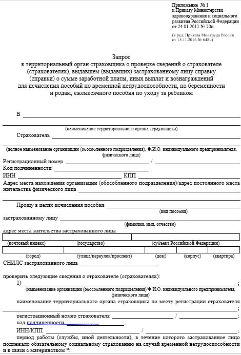 Инструкция министерства здравоохранения о проведении родов