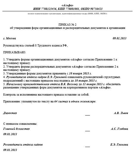 Приказ о назначении ответственного за пожарную безопасность 2018.