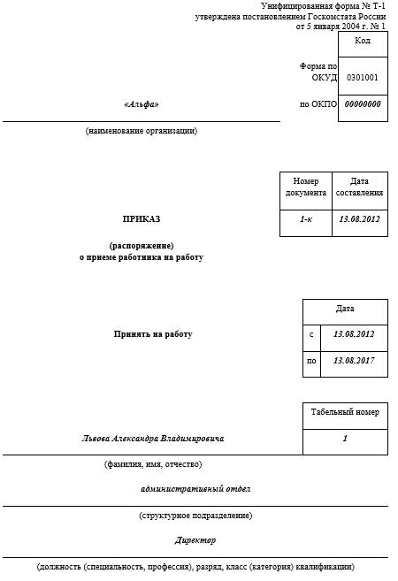 Образец заполнения приказа о назначении генерального директора