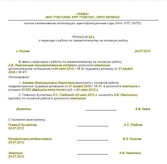 Образец приказа о принятии на работу генерального директора.