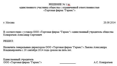 юридический адрес для регистрации ооо в мытищах