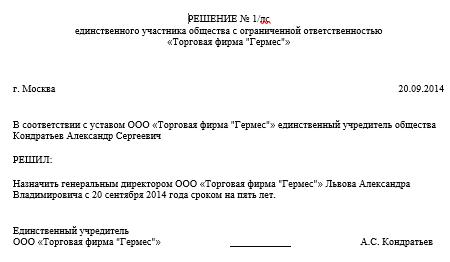 Решение единственного участника о назначении на должность генерального директора