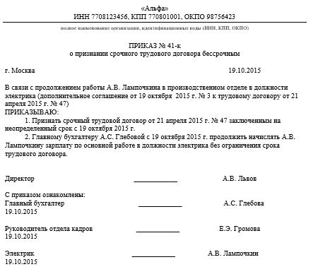 трудового договора по совместительству: образец 2018 года.