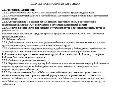 Изображение - Как правильно составить трудовой договор dogovor_2_010318
