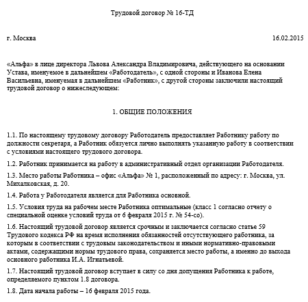 Изображение - Как правильно составить трудовой договор dogovor_6_010318