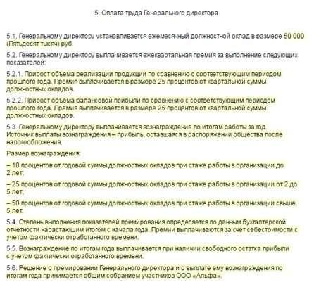 Трудовой договор с гендиректором ООО: Образец