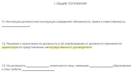 Адвокатский запрос образец в организацию бывшего сотруднмка