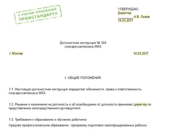 Должностная инструкция Слесаря Сантехника Детского Сада