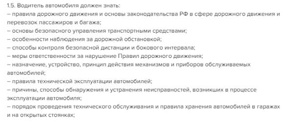 Оператор конвейерной линии оборудования должностная инструкция элеватор калязинский