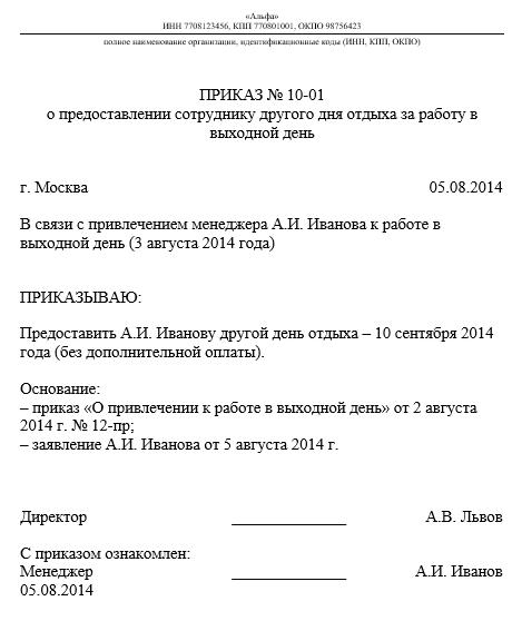 Образец приказа о выходном дне 12 июня