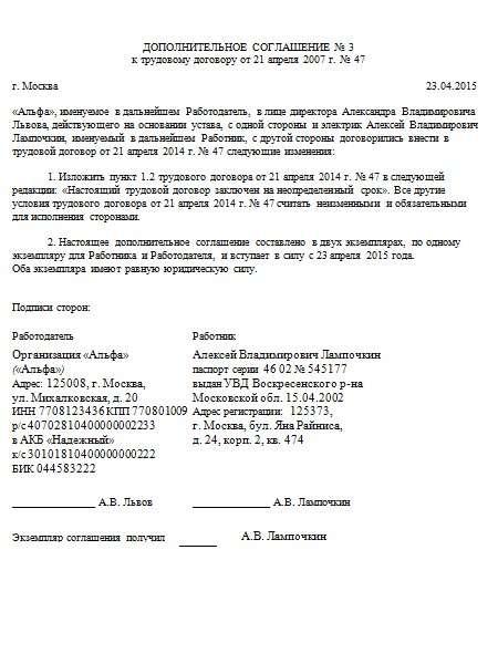 Образец доп соглашения о продлении срока действия договора обмен.