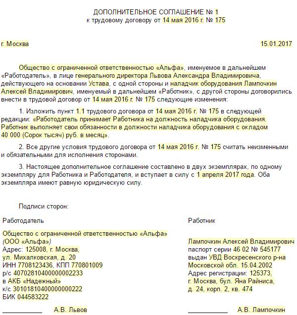 заявление на заключение договора энергоснабжения образец