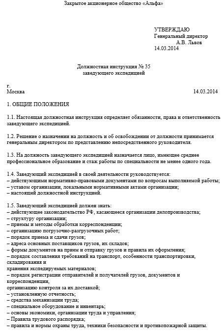 порядок составления должностных инструкций рф 2016