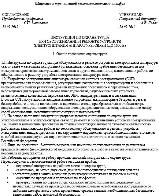 Группа электробезопасности электромеханика связи аккумуляторщик группа электробезопасности