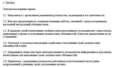 должностная инструкция сварщика 5 разряда еткс