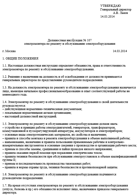 электрохозяйству должностные инструкции мастера по