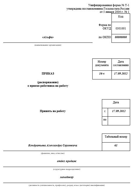 Пример заполнения Формы 1 Т Условия Труда
